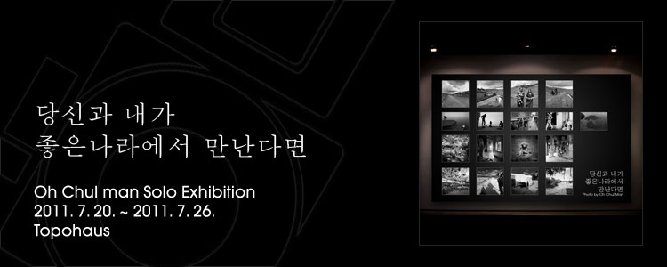 Oh Chul man Solo Exhibition